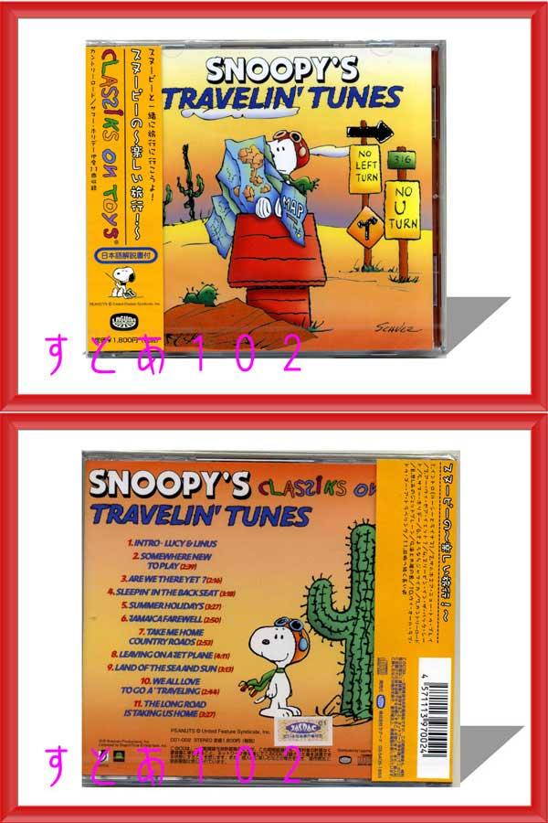 スヌーピー英語教育CD